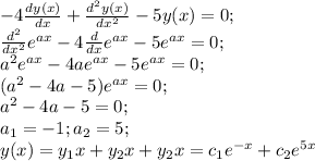 -4 \frac{dy(x)}{dx}+ \frac{d^2y(x)}{dx^2}-5y(x)=0; \\  \frac{d^2}{dx^2}e^{ax}-4 \frac{d}{dx}e^{ax}-5e^{ax}=0; \\a^2e^{ax}-4ae^{ax}-5e^{ax}=0 ; \\(a^2-4a-5)e^{ax}=0; \\ a^2-4a-5=0 ; \\ a_1=-1 ; a_2=5 ; \\y(x)=y_1x+y_2x+y_2x=c_1e^{-x}+c_2e^{5x}