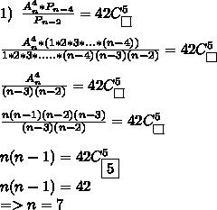1)\,\,\,\frac{A_n^{4}*P_{n-4}}{P_{n-2}}} =42C_{\boxed{ }}^{5}  \\  \\  \frac{A_n^{4}*(1*2*3*...*(n-4))}{1*2*3*.....*(n-4)(n-3)(n-2)} =42C_{\boxed{ }}^{5} \\  \\ \frac{A_n^{4}}{(n-3)(n-2)} =42C_{\boxed{ }}^{5} \\  \\ \frac{n(n-1)(n-2)(n-3)}{(n-3)(n-2)} =42C_{\boxed{ }}^{5} \\ \\  n(n-1)=42C_{\boxed{ 5}}^{5}  \\ n(n-1) = 42 \\ => n=7
