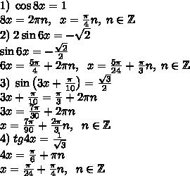 1)\;\cos8x = 1\\8x=2\pi n,\;\;x=\frac\pi4n,\;n\in\mathbb{Z}\\2)\;2\sin 6x = -\sqrt2\\\sin6x=-\frac{\sqrt2}2\\6x=\frac{5\pi}4+2\pi n,\;\;x=\frac{5\pi}{24}+\frac\pi3n,\;n\in\mathbb{Z}\\3)\;\sin\left(3x+\frac\pi{10}\right)=\frac{\sqrt3}2\\3x+\frac\pi{10}=\frac\pi3+2\pi n\\3x=\frac{7\pi}{30}+2\pi n\\x=\frac{7\pi}{90}+\frac{2\pi}3n,\;\;n\in\mathbb{Z}\\4)\;tg4x = \frac1{\sqrt3}\\4x=\frac\pi6+\pi n\\x=\frac\pi{24}+\frac\pi4n,\;\;n\in\mathbb{Z}\\