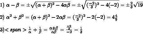 1)\\alpha-\beta=\pm\sqrt{(\alpha+\beta)^2-4\alpha\beta}=\pm\sqrt{(\frac{-2}3)^2-4(-2)}=\pm\frac23\sqrt{19}\\\\2)\ \alpha^2+\beta^2=(\alpha+\beta)^2-2\alpha\beta=(\frac{-2}3)^2-2(-2)=4\frac49\\\\3){<span>\frac{1}{\alpha}}+\frac1\beta=\frac{\alpha+\beta}{\alpha\beta}=\frac{\frac{-2}3}{-2}=\frac13