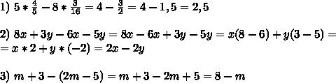1)\ 5*\frac{4}{5}-8*\frac{3}{16}=4-\frac{3}{2}=4-1,5=2,5 \\ \\ 2)\ 8x+3y-6x-5y=8x-6x+3y-5y=x(8-6)+y(3-5)= \\ =x*2+y*(-2)=2x-2y \\ \\ 3)\ m+3-(2m-5)=m+3-2m+5=8-m