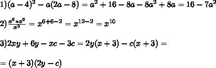 1) (a-4) ^{2} -a(2a-8)=a ^{2} +16-8a-8a ^{2} +8a =16-7 a^{2}  \\  \\ 2) \frac{ x^{6} * x^{6} }{ x^{2} } = x^{6+6-2} = x^{12-2} = x^{10}  \\  \\ 3)2xy+6y-xc-3c=2y(x+3)-c(x+3)= \\  \\ =(x+3)(2y-c)