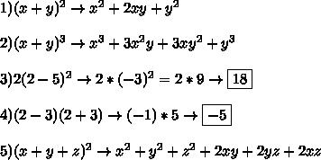 1) (x+y)^2 \to x^2 +2xy+y^2 \\\\ 2)(x+y)^3\to x^3+3x^2y+3xy^2+y^3 \\\\ 3) 2(2-5)^2\to  2*(-3)^2=2*9\to \boxed{18} \\\\ 4) (2-3)(2+3)\to(-1)*5\to\boxed{-5} \\\\ 5)(x+y+z)^2\to x^2+y^2+z^2 +2xy+2yz+2xz