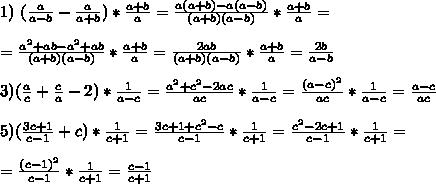 1) \ (\frac{a}{a-b}-\frac{a}{a+b})*\frac{a+b}{a}=\frac{a(a+b)-a(a-b)}{(a+b)(a-b)}*\frac{a+b}{a}=\\ \\ =\frac{a^2+ab-a^2+ab}{(a+b)(a-b)}*\frac{a+b}{a}=\frac{2ab}{(a+b)(a-b)}*\frac{a+b}{a}=\frac{2b}{a-b}\\ \\ 3)(\frac{a}{c}+\frac{c}{a}-2)*\frac{1}{a-c}=\frac{a^2+c^2-2ac}{ac}*\frac{1}{a-c}=\frac{(a-c)^2}{ac}*\frac{1}{a-c}=\frac{a-c}{ac}\\ \\ 5)(\frac{3c+1}{c-1}+c)*\frac{1}{c+1}=\frac{3c+1+c^2-c}{c-1}*\frac{1}{c+1}=\frac{c^2-2c+1}{c-1}*\frac{1}{c+1}=\\ \\ =\frac{(c-1)^2}{c-1}*\frac{1}{c+1}=\frac{c-1}{c+1}\\