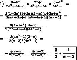 1) \ \frac{3 - 6x}{2x^2 + 4x + 8}*\frac{2x+1}{x^2 + 4 - 4x}*\frac{8 - x^3}{4x^2 - 1} =\\\\= \frac{3(1 - 2x)(1 + 2x)(2 - x)(4 + 2x + x^2)}{2(x^2 + 2x + 4)(x^2 - 4x + 4)(4x^2 - 1)} =\\\\=  \frac{3(1 - 4x^2)(2 - x)}{2(x^2 - 4x + 4)(4x^2 - 1)} = \\\\\= -\frac{3(4x^2 - 1)(2 - x)}{2(x - 2)^2(4x^2 - 1)} = \\\\= -\frac{3(2 - x)}{2(x - 2)^2} = \frac{3(x - 2)}{2(x - 2)^2} = \boxed{\frac{3}{2}*\frac{1}{x - 2}}