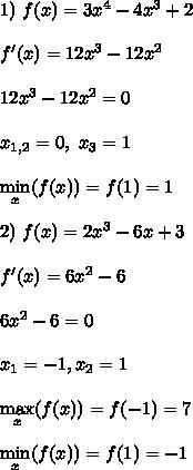 1) \ f(x)=3x^{4}-4x^{3}+2\\\\ f'(x) = 12x^{3} - 12x^{2}\\\\ 12x^3 - 12x^2 = 0\\\\ x_{1,2} = 0, \ x_3 = 1\\\\ \min\limits_{x}(f(x)) = f(1) = 1\\\\ 2) \ f(x)=2x^{3}-6x+3\\\\ f'(x) = 6x^2 - 6\\\\ 6x^2 - 6 = 0\\\\ x_1 = -1, x_2 = 1\\\\ \max\limits_{x}(f(x)) = f(-1) = 7\\\\ \min\limits_{x}(f(x)) = f(1) = -1