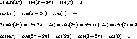 1) \ sin(3\pi) = sin(\pi + 2\pi) = sin(\pi) = 0\\\\ cos(3\pi) = cos(\pi + 2\pi) = cos(\pi) = -1\\\\ 2) \ sin(4\pi) = sin(2\pi + 2\pi) = sin(2\pi) = sin(0+2\pi) = sin(0) = 0\\\\ cos(4\pi) = cos(2\pi + 2\pi) = cos(2\pi) = cos(0+2\pi) = cos(0) = 1\\\\