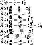1) \frac{12}{8} = \frac{3}{2} =1 \frac{1}{2}\\2) \frac{20}{16}= \frac{5}{2}  =2 \frac{1}{2} \\3) \frac{35}{25} = \frac{7}{5} =1 \frac{2}{5}\\4) \frac{46}{32} = \frac{23}{16} =1 \frac{7}{16}\\5) \frac{56}{12} = \frac{14}{3} =4 \frac{2}{4} =4 \frac{1}{2} \\6) \frac{105}{45} = \frac{21}{9} =2 \frac{4}{9}\\7) \frac{198}{102} = \frac{99}{51} =1 \frac{48}{51} \\8) \frac{90}{65} = \frac{18}{13} =1 \frac{5}{13}
