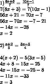 1) \frac{8x+3}{7} = \frac{10x-1}{7}  \\ 7(8x+3)=7(10x-1) \\ 56x+21=70x-7 \\ 56x-70x=-7-21 \\ -14x=-28\\x= 2 \\  \\ 2)  \frac{x+2}{5} = \frac{3x-5}{4}  \\  \\ 4(x+2)=5(3x-5)\\4x+8=15x-25 \\ 4x-15x=-25-8 \\ -11x=-33\\x=3