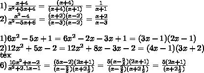 1) \frac{x+4}{ x^{2} +5x+4} =  \frac{(x+4)}{(x+4)(x+1)} = \frac{1}{x+1}  \\ 2) \frac{ x^{2} -4}{ x^{2} -5x+6} = \frac{(x+2)(x-2)}{(x-3)(x-2)}= \frac{x+2}{x-3}   \\  \\ 1)6 x^{2} -5x+1=6 x^{2} -2x-3x+1=(3x-1)(2x-1) \\ 2)12 x^{2} +5x-2=12 x^{2} +8x-3x-2=(4x-1)(3x+2) \\ [tex]6) \frac{10 x^{2} +x-2}{ x^{2} +2.1x-1}= \frac{(5x-2)(2x+1)}{(x- \frac{2}{5} )(x+2 \frac{1}{2} )} = \frac{5(x- \frac{2}{5})(2x+1)}{(x- \frac{2}{5} )(x+2 \frac{1}{2})} = \frac{5(2x+1)}{(x+2 \frac{1}{2})}
