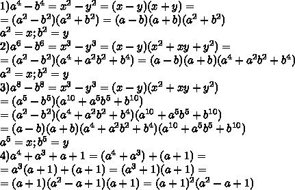 1) a^4-b^4=x^2-y^2=(x-y)(x+y)=\\=(a^2-b^2)(a^2+b^2)=(a-b)(a+b)(a^2+b^2)\\a^2=x; b^2=y\\2)a^6-b^6=x^3-y^3=(x-y)(x^2+xy+y^2)=\\=(a^2-b^2)(a^4+a^2b^2+b^4)=(a-b)(a+b)(a^4+a^2b^2+b^4)\\a^2=x; b^2=y\\3)a^8-b^8=x^3-y^3=(x-y)(x^2+xy+y^2)\\=(a^5-b^5)(a^{10}+a^5b^5+b^{10})\\=(a^2-b^2)(a^4+a^2b^2+b^4)(a^{10}+a^5b^5+b^{10})\\=(a-b)(a+b)(a^4+a^2b^2+b^4)(a^{10}+a^5b^5+b^{10})\\a^5=x; b^5=y\\4)a^4+a^3+a+1=(a^4+a^3)+(a+1)=\\=a^3(a+1)+(a+1)=(a^3+1)(a+1)=\\=(a+1)(a^2-a+1)(a+1)=(a+1)^2(a^2-a+1)