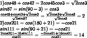 1) cos48+cos42=2cos45cos3=\sqrt{2}cos3\\sin87=sin(90-3)=cos3\\\frac{cos48+cos42+\sqrt2cos3}{\sqrt{2}sin87}=\frac{\sqrt2cos3+\sqrt2cos3}{\sqrt2cos3}=2\\2)cos201=cos(180+21)=-cos21\\sin111=sin(90+21)=-cos21\\\frac{2cos201-16sin111}{cos21}=\frac{-2cos21+16cos21}{cos21}=14