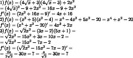 1) f(x)=(4\sqrt{x}+3)(4\sqrt{x}-3)+2x^2\\=(4\sqrt{x})^2-9+2x^2=16x-9+2x^2\\f'(x)=(2x^2+16x-9)'=4x+16\\2)f(x)=(x^2+5)(x^2-4)=x^4-4x^2+5x^2-20=x^4+x^2-20\\f'(x)=(x^4+x^2-20)'=4x^3+2x\\3)f(x)=\sqrt{2}x^2-(3x-2)(5x+1)=\\=\sqrt2x^2-15x^2+3x-10x-2=\\=\sqrt2x^2-15x^2-7x-2\\f'(x)=(\sqrt2x^2-15x^2-7x-2)'=\\=\frac{2x}{2\sqrt2}-30x-7=\frac{x}{\sqrt2}-30x-7
