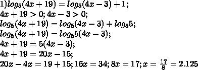 1) log_5 (4x+19)=log_5 (4x-3)+1;\\ 4x+19>0; 4x-3>0;\\ log_5 (4x+19)=log_5 (4x-3)+log_5 5;\\ log_5 (4x+19)=log_5 5(4x-3);\\ 4x+19=5(4x-3);\\ 4x+19=20x-15;\\ 20x-4x=19+15; 16x=34; 8x=17; x=\frac{17}{8}=2.125