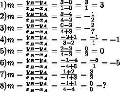 1) m=\frac{y_B-y_A}{x_B-x_A}=\frac{3-0}{1-0}=\frac{3}{1}=3  \\2) m=\frac{y_B-y_A}{x_B-x_A}=\frac{3-4}{4-2}=-\frac{1}{2}  \\3) m=\frac{y_B-y_A}{x_B-x_A}=\frac{0-2}{4+3}=-\frac{2}{7}  \\4)m=\frac{y_B-y_A}{x_B-x_A}=\frac{-2+1}{3-2}=\frac{-1}{1}=-1  \\5) m=\frac{y_B-y_A}{x_B-x_A}=\frac{2-2}{4-2}=\frac{0}{2}=0  \\6) m=\frac{y_B-y_A}{x_B-x_A}=\frac{-1-4}{-4+5}=\frac{-5}{1}=-5  \\7) m=\frac{y_B-y_A}{x_B-x_A}=\frac{1+2}{-1+3}=\frac{3}{2}  \\8) m=\frac{y_B-y_A}{x_B-x_A}=\frac{-1+1}{4-4}=\frac{0}{0}=?  \\