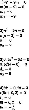 1) m^2+9m=0\\ m(m+9)=0\\ m_1=0 \\ m_2=-9\\ \\ \\ 2)n^2-2n=0\\ n(n-2)=0\\ n_1=0 \\ n_2=2\\ \\ \\ 3)0,5d^2-3d=0\\ 0,5d(d-6)=0\\ d_1=0\\ d_2=6\\ \\ \\ 4)6t^2+0,2t=0\\ t(6t+0,2)=0\\ t_1=0\\ 6t+0,2=0\\ t_2=-\frac{1}{30}