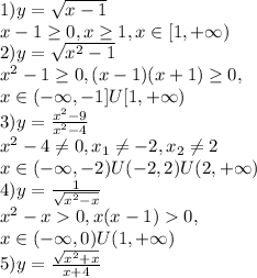 1) y=\sqrt{x-1}\\x-1 \geq 0, x \geq 1, x\in [1,+\infty)\\2) y=\sqrt{x^2-1}\\x^2-1 \geq 0, (x-1)(x+1) \geq 0,\\x\in (-\infty,-1]U[1,+\infty)\\3) y=\frac{x^2-9}{x^2-4}\\x^2-4\ne 0,x_1\ne-2, x_2\ne 2\\x\in (-\infty, -2)U(-2,2)U(2,+\infty)\\4)y=\frac{1}{\sqrt{x^2-x}}\\ x^2-x> 0, x(x-1)>0,\\x\in (-\infty,0)U(1,+\infty)\\5)y=\frac{\sqrt{x^2+x}}{x+4}\\