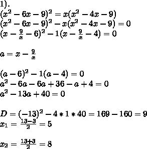 1). // (x^2-6x-9)^2=x(x^2-4x-9) //(x^2-6x-9)^2-x(x^2-4x-9)=0 //(x-/frac{9}{x}-6)^2-1(x-/frac{9}{x}-4)=0 // //a=x-/frac{9}{x} // //(a-6)^2-1(a-4)=0 //a^2-6a-6a+36-a+4=0 //a^2-13a+40=0 // //D=(-13)^2-4*1*40=169-160=9 //x_1=/frac{13-3}{2}=5 // //x_2=/frac{13+3}{2}=8