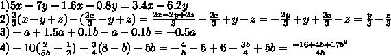 1)5x+7y-1.6x-0.8y=3.4x-6.2y\\2)\frac{2}{3}(x-y+z)-(\frac{2x}{3}-y+z)=\frac{2x-2y+2z}{3} - \frac{2x}{3}+y-z=-\frac{2y}{3}+y+\frac{2z}{3}-z             = \frac{y}{3}-\frac{z}{3}\\3)     -a+1.5a+0.1b-a-0.1b=-0.5a\\4)-10(\frac{2}{5b}+\frac{1}{2})+\frac{3}{4}(8-b)+5b= -\frac{4}{b}   -5+6-\frac{3b}{4}+5b=\frac{-16+4b+17b^2}{4b}