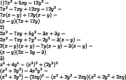 1)7x^2+5xy-12y^2=\\7x^2-7xy+12xy-12y^2=\\7x(x-y)+12y(x-y)=\\(x-y)(7x+12y)\\2)\\2x^2-7xy+5y^2-3x+3y=\\2x^2-7xy+7y^2-2y^2-3(x-y)=\\2(x-y)(x+y)-7y(x-y)-3(x-y)=\\(x-y)(2x-5y-3)\\3)\\x^4+4y^4=(x^2)^2+(2y^2)^2\\(x^2+2y^2)-4x^2y^2=\\(x^2+2y^2)-(2xy)^2=(x^2+2y^2-2xy)(x^2+2y^2+2xy)