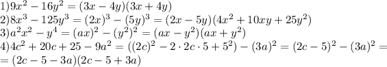 1)9x^2-16y^2=(3x-4y)(3x+4y)\\2) 8x^3-125y^3=(2x)^3-(5y)^3=(2x-5y)(4x^2+10xy+25y^2)\\ 3) a^2x^2-y^4=(ax)^2-(y^2)^2=(ax-y^2)(ax+y^2)\\4) 4c^2+20c+25-9a^2=( (2c)^2-2\cdot 2c\cdot 5+5^2)-(3a)^2=(2c-5)^2-(3a)^2=\\=(2c-5-3a)(2c-5+3a)