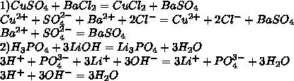 1)CuSO_4+BaCl_ 2=CuCl_2+BaSO_4\\Cu^{2+}+SO_4^{2-}+Ba^{2+}+2Cl^-=Cu^{2+}+2Cl^-+BaSO_4\\Ba^{2+}+SO_4^{2-}=BaSO_4\\2)H_3PO_4+3LiOH=Li_3PO_4+3H_2O\\3H^++PO_4^{3-}+3Li^++3OH^-=3Li^++PO_4^{3-}+3H_2O\\3H^++3OH^-=3H_2O