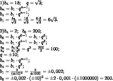 1)b_4=18;\ \ \ q=\sqrt3;\\b_n=b_1\cdot q^{n-1};\\b_4=b_1\cdot q^{n-1};\\b_1=\frac{b_4}{\sqrt3}=\frac{18}{\sqrt3}=\frac{6\cdot3}{\sqrt3}=6\sqrt3.\\\\2)b_4=2;\ \ b_6=200;\\b_6=b_1\cdot q^{6-1}=b_1\cdot q^5;\\b_4=b_1\cdot q^{4-1}=b_1\cdot q^3;\\\frac{b_6}{b_4}=\frac{b_1\cdot q^5}{b_1\cdot q^3}=q^2=\frac{200}{2}=100;\\q=\pm10;\\b_n=b_1\cdot q^{n-1};\\b_4=b_1\cdot q^3;\\b_1=\frac{2}{(\pm10)^3}=\frac{2}{\pm1000}=\pm0,002;\\b_6=\pm0,002\cdot(\pm10)^5=\pm2\cdot0,001\cdot(\pm1000000)=200.