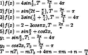 1)f(x)=4sin\frac{t}{2}, T=\frac{2\pi}{\frac{1}{2}}}=4\pi \\2) f(x)=sin(2t-\frac{\pi}{3}), T=\frac{2\pi }{2}=\pi \\3)f(x)=3sin(\frac{t}{2}+\frac{\pi }{4}), T=\frac{2\pi}{\frac{1}{2}}=4\pi \\4)f(x)=2-3cos\pi x, T=\frac{2\pi}{\pi}=2\\5)f(x)=sin\frac{x}{2}+cos2x,\\y_1=sin\frac{x}{2}, T_1=\frac{2\pi}{\frac{1}{2}}=4\pi \\y_2=cos2x, T_2=\frac{2\pi}{2}=\pi \\T=nT_1=mT_2\to 4\pi n=\pi m\to n=\frac{m}{4}