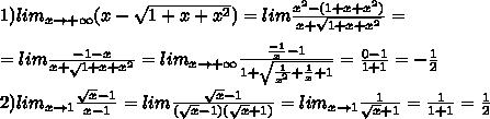 1)lim_{x\to +\infty }(x-\sqrt{1+x+x^2})=lim\frac{x^2-(1+x+x^2)}{x+\sqrt{1+x+x^2}}=\\\\=lim\frac{-1-x}{x+\sqrt{}1+x+x^2}}=lim_{x\to +\infty}\frac{\frac{-1}{x}-1}{1+\sqrt{\frac{1}{x^2}+\frac{1}{x}+1}}=\frac{0-1}{1+1}=-\frac{1}{2}\\\\2)lim_{x\to 1}\frac{\sqrt{x}-1}{x-1}=lim\frac{\sqrt{x}-1}{(\sqrt{x}-1)(\sqrt{x}+1)}=lim_{x\to 1} \frac{1}{\sqrt{x}+1}}=\frac{1}{1+1}=\frac{1}{2}