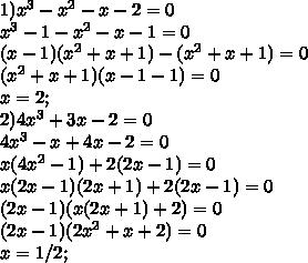 1)x^3-x^2-x-2=0\\ x^3-1 -x^2-x-1=0\\ (x-1)(x^2+x+1)-(x^2+x+1)=0\\ (x^2+x+1)(x-1-1)=0\\x=2;\\ 2)4x^3+3x-2=0\\ 4x^3-x+4x-2=0\\ x(4x^2-1)+2(2x-1)=0\\ x(2x-1)(2x+1)+2(2x-1)=0\\ (2x-1)(x(2x+1) +2)=0\\ (2x-1)(2x^2+x+2)=0\\ x=1/2;