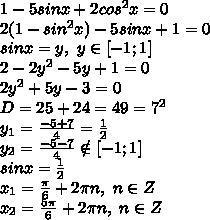1-5sinx+2cos^2x=0 \\2(1-sin^2x)-5sinx+1=0 \\sinx=y,\ y \in [-1;1] \\2-2y^2-5y+1=0 \\2y^2+5y-3=0 \\D=25+24=49=7^2 \\y_1= \frac{-5+7}{4} = \frac{1}{2}  \\y_2= \frac{-5-7}{4} \notin [-1;1] \\sinx= \frac{1}{2}  \\x_1= \frac{\pi}{6} +2\pi n,\ n \in Z \\x_2=\frac{5\pi}{6} +2\pi n,\ n \in Z