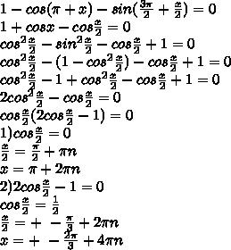 1-cos(\pi +x)-sin(\frac{3\pi}{2}+\frac{x}{2})=0\\ 1+cosx-cos\frac{x}{2} =0\\ cos^{2}\frac{x}{2}-sin^{2}\frac{x}{2}-cos\frac{x}{2}+1=0\\ cos^{2}\frac{x}{2}-(1-cos^{2}\frac{x}{2})-cos\frac{x}{2}+1=0\\ cos^{2}\frac{x}{2}-1+cos^{2}\frac{x}{2}-cos\frac{x}{2}+1=0\\ 2cos^{2}\frac{x}{2}-cos\frac{x}{2}=0\\ cos\frac{x}{2}(2cos\frac{x}{2}-1)=0\\ 1)cos\frac{x}{2}=0\\ \frac{x}{2}=\frac{\pi}{2}+\pi n\\ x=\pi + 2\pi n \\ 2) 2cos\frac{x}{2}-1=0\\ cos\frac{x}{2}=\frac{1}{2}\\ \frac{x}{2}=+\ -\frac{\pi}{3}+2\pi n\\ x=+\ - \frac{2\pi}{3}+4\pi n
