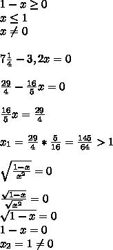 1-x\geq0 \\ x\leq1 \\ x\neq0 \\ \\ 7 \frac{1}{4}-3,2x=0 \\ \\ \frac{29}{4}-\frac{16}{5}x=0 \\ \\ \frac{16}{5}x=\frac{29}{4} \\ \\ x_1=\frac{29}{4}*\frac{5}{16}=\frac{145}{64}>1 \\ \\ \sqrt{\frac{1-x}{x^2}}=0 \\ \\ \frac{\sqrt{1-x}}{\sqrt{x^2}}=0 \\ \sqrt{1-x}=0 \\ 1-x=0 \\ x_2=1\neq0