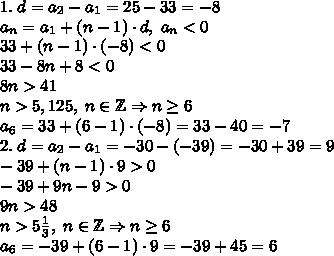 1.\;d=a_2-a_1=25-33=-8\\a_n=a_1+(n-1)\cdot d,\;a_n<0\\33+(n-1)\cdot(-8)<0\\33-8n+8<0\\8n>41\\n>5,125,\;n\in\mathbb{Z}\Rightarrow n\geq6\\a_6=33+(6-1)\cdot(-8)=33-40=-7\\2.\;d=a_2-a_1=-30-(-39)=-30+39=9\\-39+(n-1)\cdot9>0\\-39+9n-9>0\\9n>48\\n>5\frac13,\;n\in\mathbb{Z}\Rightarrow n\geq6\\a_6=-39+(6-1)\cdot9=-39+45=6