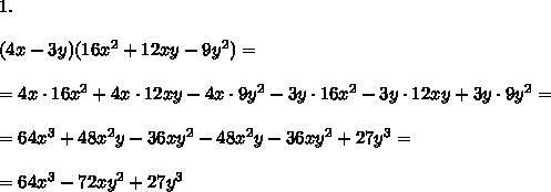 1.\\\\ (4x-3y)(16x^2+12xy-9y^2)=\\\\=4x\cdot 16x^2+4x\cdot 12xy-4x\cdot 9y^2 -3y\cdot 16x^2-3y\cdot12xy+ 3y\cdot9y^2=\\\\=64x^3+ 48x^2y- 36xy^2 - 48x^2y- 36xy^2+ 27y^3=\\\\=64x^3-72xy^2 + 27y^3