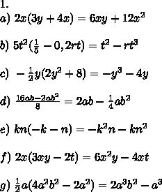 1.\\a)\ 2x(3y+4x)=6xy+12x^2\\\\b)\ 5t^2(\frac{1}{5}-0,2rt)=t^2-rt^3\\\\c)\ -\frac{1}{2}y(2y^2+8)=-y^3-4y\\\\d)\ \frac{16ab-2ab^2}{8}=2ab-\frac{1}{4}ab^2\\\\e)\ kn(-k-n)=-k^2n-kn^2\\\\f)\ 2x(3xy-2t)=6x^2y-4xt\\\\g)\ \frac{1}{2}a(4a^2b^2-2a^2)=2a^3b^2-a^3