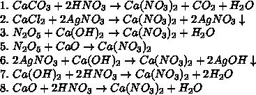 1.\ CaCO_3+2HNO_3\rightarrow Ca(NO_3)_2+CO_2+H_2O\\2.\ CaCl_2+2AgNO_3\rightarrow Ca(NO_3)_2+2AgNO_3\downarrow\\3.\ N_2O_5+Ca(OH)_2\rightarrow Ca(NO_3)_2+H_2O\\5.\ N_2O_5+CaO\rightarrow Ca(NO_3)_2\\6.\ 2AgNO_3+Ca(OH)_2\rightarrow Ca(NO_3)_2+2AgOH\downarrow\\7.\ Ca(OH)_2+2HNO_3\rightarrow Ca(NO_3)_2+2H_2O\\8.\ CaO+2HNO_3\rightarrow Ca(NO_3)_2+H_2O