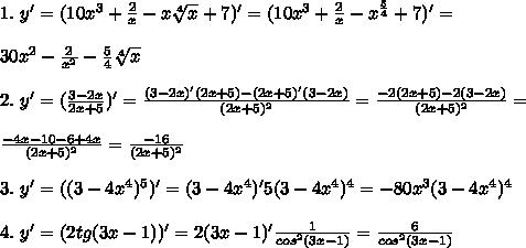 1. \ y' = (10x^3 + \frac{2}{x} - x\sqrt[4]{x} + 7)' = (10x^3 + \frac{2}{x} - x^{\frac{5}{4}} + 7)' =\\\\ 30x^2 - \frac{2}{x^2} - \frac{5}{4}\sqrt[4]{x}\\\\ 2. \ y' = (\frac{3-2x}{2x+5})' = \frac{(3-2x)'(2x+5) - (2x+5)'(3-2x)}{(2x+5)^2} = \frac{-2(2x+5) - 2(3-2x)}{(2x+5)^2} =\\\\ \frac{-4x-10 - 6+4x}{(2x+5)^2} = \frac{-16}{(2x+5)^2}\\\\ 3. \ y' = ((3-4x^4)^5)' = (3-4x^4)'5(3-4x^4)^4 = -80x^3(3-4x^4)^4\\\\ 4. \ y' = (2tg(3x-1))' = 2(3x-1)'\frac{1}{cos^2(3x-1)} = \frac{6}{cos^2(3x-1)}