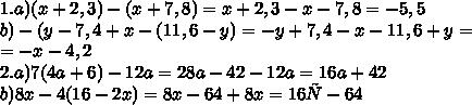 1. a)(x+2,3)-(x+7,8)=x+2,3-x-7,8=-5,5b)-(y-7,4+x-(11,6-y)=-y+7,4-x-11,6+y==-x-4,22.a)7(4a+6)-12a=28a-42-12a=16a+42b)8x-4(16-2x)=8x-64+8x=16х-64