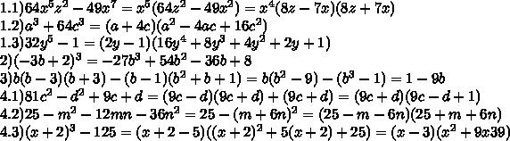 1.1) 64x^5z^2-49x^7=x^5(64z^2-49x^2)=x^4(8z-7x)(8z+7x)\\1.2) a^3+64c^3=(a+4c)(a^2-4ac+16c^2)\\1.3) 32y^5-1=(2y-1)(16y^4+8y^3+4y^2+2y+1)\\2) (-3b+2)^3=-27b^3+54b^2-36b+8\\3) b(b-3)(b+3)-(b-1)(b^2+b+1)=b(b^2-9)-(b^3-1)=1-9b\\4.1) 81c^2-d^2+9c+d=(9c-d)(9c+d)+(9c+d)=(9c+d)(9c-d+1)\\4.2) 25-m^2-12mn-36n^2=25-(m+6n)^2=(25-m-6n)(25+m+6n)\\4.3) (x+2)^3-125=(x+2-5)((x+2)^2+5(x+2)+25)=(x-3)(x^2+9x39)\\
