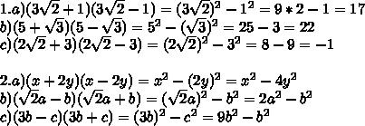 1.a)(3 \sqrt{2}+1)(3 \sqrt{2}-1)=  (3 \sqrt{2})^2-1^2 =9*2-1=17 \\ b)( 5+\sqrt{3})( 5- \sqrt{3})=5^2-( \sqrt{3})^2=25-3=22 \\ c)(2 \sqrt{2}+3)(2 \sqrt{2}-3)  =(2 \sqrt{2})^2-3^2= 8-9=-1 \\  \\ 2.a)(x+2y)(x-2y)=x^2-(2y)^2=x^2-4y^2 \\ b)( \sqrt{2}a-b)( \sqrt{2}a+b)=( \sqrt{2}a)^2-b^2=2a^2-b^2 \\ c)(3b-c)(3b+c)=(3b)^2-c^2=9b^2-b^2