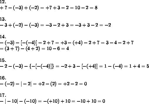 12.\\+7-(-3)+(-2)=+7+3-2=10-2=8\\\\13.\\-3+(-2)-(-3)=-3-2+3=-3+3-2=-2\\\\14.\\-(-3)-[-(-4)]-2+7=+3-(+4)-2+7=3-4-2+7\\=(3+7)-(4+2)=10-6=4\\\\15.\\-2-(-3)-\{-[-(-4)]\}=-2+3-[-(+4)]=1-(-4)=1+4=5\\\\16.\\-(-2)-|-2|=+2-(2)=+2-2=0\\\\17.\\-|-10|-(-10)=-(+10)+10=-10+10=0