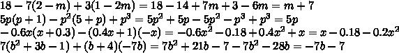 18-7(2-m)+3(1-2m)=18-14+7m+3-6m=m+7\\\5p(p+1)-p^2(5+p)+p^3=5p^2+5p-5p^2-p^3+p^3=5p\\\-0.6x(x+0.3)-(0.4x+1)(-x)=-0.6x^2-0.18+0.4x^2+x=x-0.18-0.2x^2\\\7(b^2+3b-1)+(b+4)(-7b)=7b^2+21b-7-7b^2-28b=-7b-7