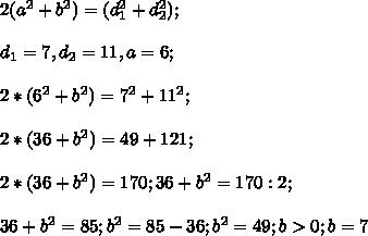 2(a^2+b^2)=(d^2_1+d^2_2);\\\\d_1=7,d_2=11,a=6;\\\\2*(6^2+b^2)=7^2+11^2;\\\\2*(36+b^2)=49+121;\\\\2*(36+b^2)=170;36+b^2=170:2;\\\\36+b^2=85;b^2=85-36;b^2=49;b>0;b=7