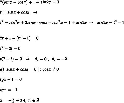 2(sinx+cosx)+1+sin2x=0////t=sinx+cosx/; /; /to //// t^2=sin^2x+2sinx/cdot cosx+cos^2x=1+sin2x/; /to /; /; sin2x=t^2-1//////2t+1+(t^2-1)=0////t^2+2t=0////t(2+t)=0/; /; /Rightarrow /quad t_1=0/; ,/; /; t_2=-2////a)/; /; sinx+cosx=0/;  :cosx/ne 0////tgx+1=0////tgx=-1////x=-/frac{/pi}{4}+/pi n,/; n/in Z