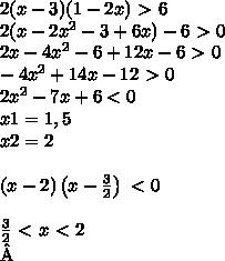 2(x-3)(1-2x)\ \textgreater \ 6\\ 2(x-2x^2-3+6x)-6\ \textgreater \ 0\\ 2x - 4x^2-6+12x-6\ \textgreater \ 0\\ -4x^2+14x-12\ \textgreater \ 0\\ 2x^2-7x+6<0\\ x1=1,5 \\ x2=2 \\    \left(x-2\right)\left(x-\frac{3}{2}\right)\ \textless \ 0  \\  $\frac{3}{2}\ \textless \ x\ \textless \ 2$\\
