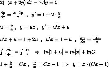 2)\; \; (x+2y)\, dx-x\, dy=0\\\\\frac{dy}{dx}=\frac{x+2y}{x}\; \; ,\; \; y'=1+2\cdot \frac{y}{x}\\\\u=\frac{y}{x}\; ,\; \; y=ux\; ,\; \; y'=u'x+u\\\\u'x+u=1+2u\; \; ,\; \; u'x=1+u\; \; ,\; \; \frac{du}{dx}=\frac{1+u}{x}\\\\\int \frac{du}{1+u}=\int \frac{dx}{x}\; \; \Rightarrow \; \; ln|1+u|=ln|x|+lnC\\\\1+\frac{y}{x}=Cx\; ,\; \; \frac{y}{x}=Cx-1\; \; \Rightarrow \; \; \underline {y=x\cdot (Cx-1)}