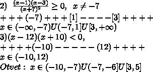 2)\;\;\frac{(x-1)(x-3)}{(x+7)^2} \geq 0,\;\;x\ne -7\\+ + + (-7)+ + + [1] - - - - [3] + + + + \\x\in (-\infty,-7)U(-7,1]U[3,+\infty)\\3)(x-12)(x+10)<0,\\ + + + + (-10) - - - - -(12)+ + + + \\x\in (-10,12)\\Otvet:\;x\in (-10,-7)U(-7,-6]U[3,5]