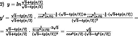 2)\; \; y=ln\frac{\sqrt5+tg(x/2)}{\sqrt5-tg(x/2)}\\\\y'=\frac{\sqrt5-tg(x/2)}{\sqrt5+tg(x/2)}\cdot \frac{\frac{1}{cos^2(x/2)}\cdot \frac{1}{2}\cdot (\sqrt5-tg(x/2))+\frac{1}{cos^2(x/2)}\cdot \frac{1}{2}\cdot (\sqrt5+tg(x/2))}{(\sqrt5-tg(x/2))^2}=\\\\=\frac{\sqrt5-tg(x/2)}{\sqrt5+tg(x/2)}\cdot \frac{\frac{1}{2cos^2(x/2)}\cdot 2\sqrt5}{(\sqrt5-tg(x/2))^2}=\frac{\sqrt5}{cos^2(x/2)\cdot (\sqrt5-tg^2(x/2))}