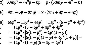2)\ \ 30mp^2+m^2p-6p=p\cdot (30mp+m^2-6)\\\\5)\ \ \ 4m+6p-8mp=2\cdot (2m+3p-4mp)\\\\8)\ \ \ 55p^2-11p^4+44p^5=11p^2\cdot(5-p^2+4p^3)=\\.\ \ \ \ \ =11p^2\cdot(5-5p^2+4p^2+4p^3)=\\.\ \ \ \ \ =11p^2\cdot[5(1-p^2)+4p^2(1+p)]=\\.\ \ \ \ \ =11p^2\cdot[5(1-p)(1+p)+4p^2(1+p)]=\\.\ \ \ \ \ =11p^2\cdot(1+p)(5-5p+4p^2)